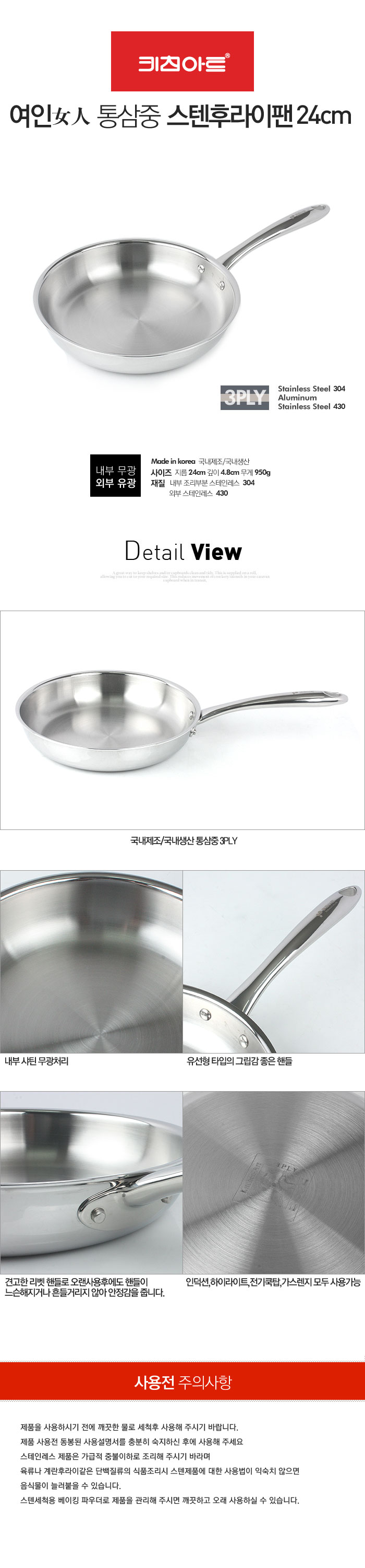 [ KITCHENART ] 3 Ply Stainless Frypan 24Cm
