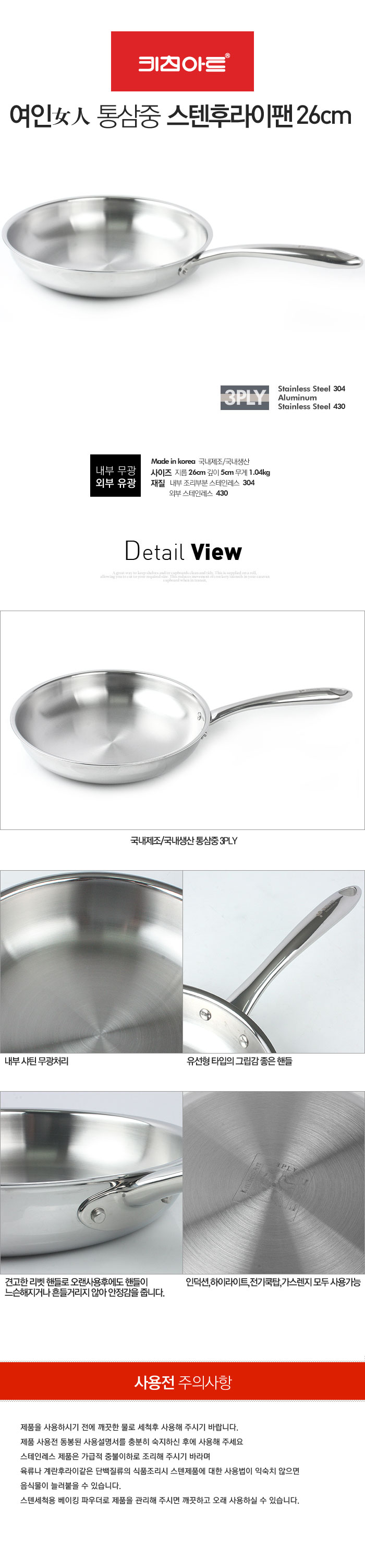 [ KITCHENART ] 3 Ply Stainless Frypan 26Cm