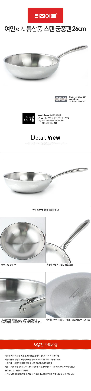 [ KITCHENART ] KitchenArt 3层不锈钢 炒菜锅 26cm