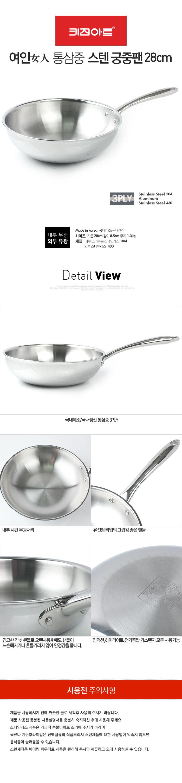 [ KITCHENART ] 3 Ply Stainless Wokpan 28Cm
