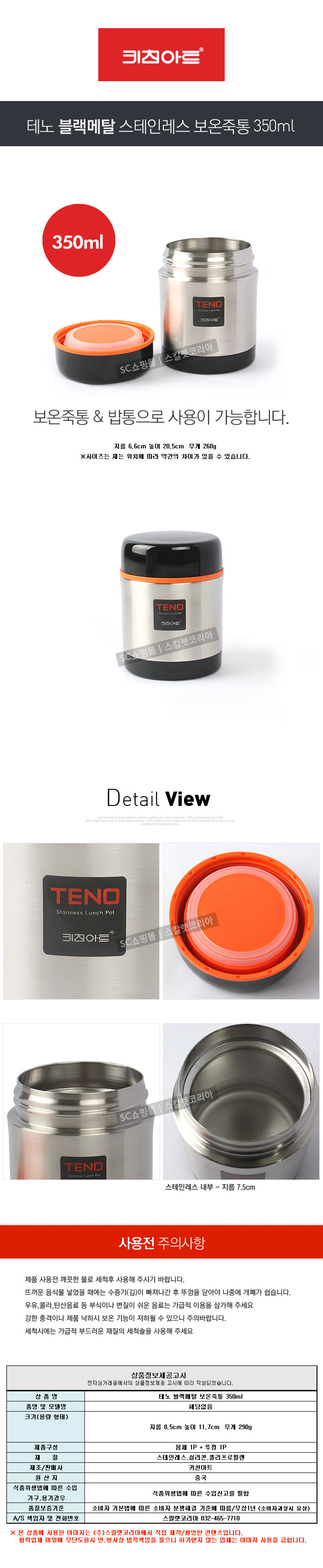 [ KITCHENART ] Teno Black Metal Vacuum Insulated Food Jar350Ml X 2Ea